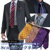 【SILK100%】8cm幅ネクタイ柄物シルクタイメンズ