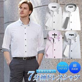 日本製 7分袖 ドレスシャツ Le orme 新作 メンズ ワイシャツ クールビズ 形態安定 Easy to iron イージーケア ドゥエボットーニ ボタンダウン ホリゾンタルカラー オセロ切替 【2着よりどり送料無料】