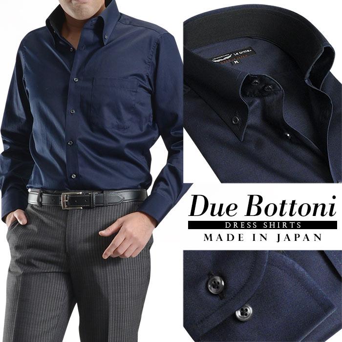 【日本製・綿100%】ドゥエボットーニ ボタンダウン メンズドレスシャツ ネイビー(オセロ切替)【Le orme】
