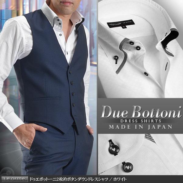 【日本製・綿100%】ドゥエボットーニ 2枚衿 ボタンダウン メンズ ドレスシャツ/ホワイト(オセロ切替)【Le orme】