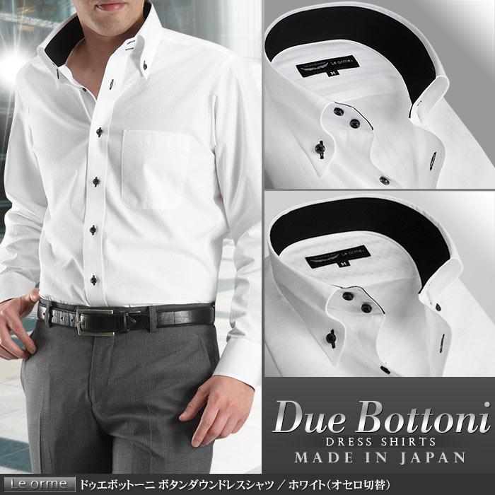 日本製 綿100% ドゥエボットーニ ボタンダウン メンズ ドレスシャツ ホワイト オセロ切替