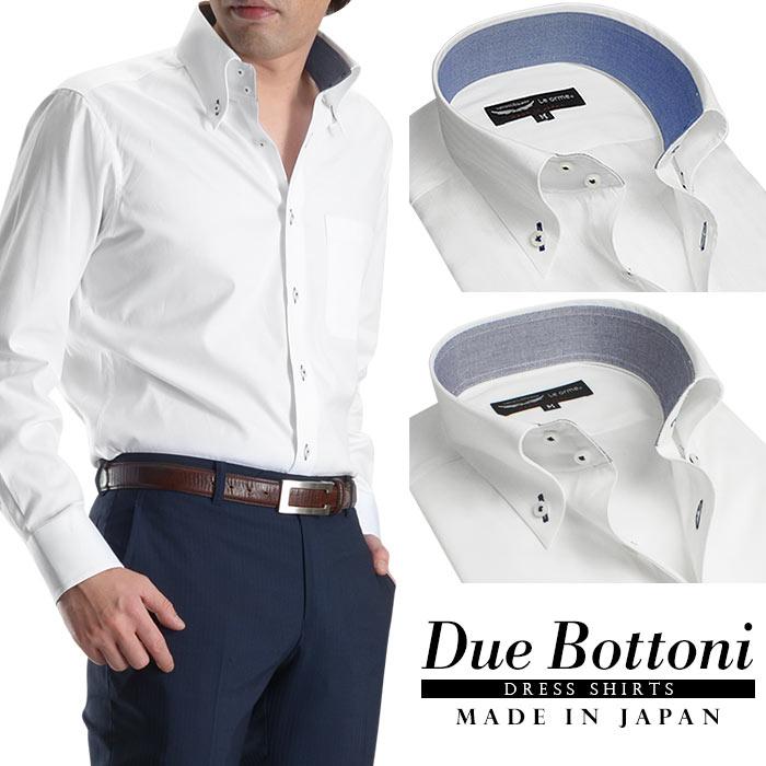 ドレスシャツ メンズ ドゥエボットーニ ボタンダウン ホワイト オセロ切替 ワイシャツ 長袖 ビジネス Yシャツ 日本製 綿100%【Le orme】