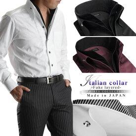 ドレスシャツ メンズ 日本製 綿100% イタリアンハイカラー フェイクレイヤード 2枚衿 センターボタンダウン カラーボタン付属 【Le orme】ホワイト ブラック ワインレッド ワイシャツ 長袖 パーティー 2次会 ドレッシー yシャツ
