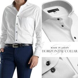【日本製・綿100%】ホリゾンタルカラーメンズドレスシャツ/ホワイト(オセロ切替)【JOVIAL RUSH】(カッタウェイ ワイシャツ 長袖 ビジネス Yシャツ 白)