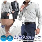 【日本製】ワイシャツ長袖メンズ綿100%ホリゾンタルカラーYシャツ