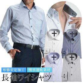 ワイシャツ 形態安定 メンズ 長袖 ビジネス Yシャツ クールビズ ビジネスシャツ 吸水速乾 レギュラーシルエット 形状安定 ドレスシャツ おしゃれ 白