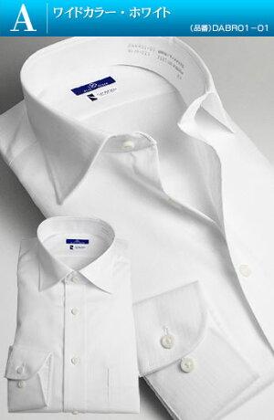 長袖・形態安定加工ワイシャツ(形状安定メンズドレスシャツYシャツ白ワイドSPANOnissinbo)