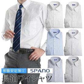 ワイシャツ 形態安定加工 長袖 形状安定 メンズ ドレスシャツ Yシャツ 白 ワイド SPANO nissinbo スーパーノーアイロン