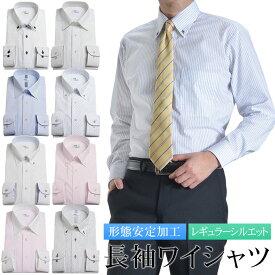 ワイシャツ メンズ 形態安定 長袖 Yシャツ ビジネス 形状安定 形状記憶 ドレスシャツ
