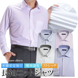ニットシャツ 長袖 メンズ ワイシャツ 形態安定 ニットワイシャツ ノーアイロン ストレッチ Yシャツ ビジネス ニット 形状安定 ドレスシャツ おしゃれ ボタンダウン ワイドカラー