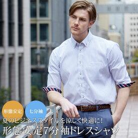 ワイシャツ 7分袖 新作 形態安定加工 メンズ ボタンダウンシャツ COOL BIZ クールビズ イージーケア ドレスシャツ Yシャツ カッターシャツ 人気 オシャレ 安い カジュアル 5分袖 半袖