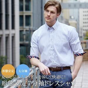ワイシャツ 7分袖 形態安定加工 メンズ ボタンダウンシャツ COOL BIZ クールビズ イージーケア ドレスシャツ Yシャツ カッターシャツ 人気 オシャレ 安い カジュアル 5分袖 半袖