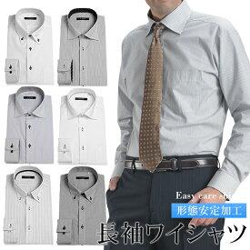 ワイシャツ 形態安定 メンズ 長袖 ビジネス Yシャツ クールビズ ビジネスシャツ レギュラーシルエット 形状安定 ドレスシャツ おしゃれ