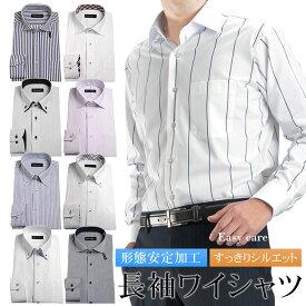 ワイシャツ 形態安定 メンズ 長袖 ビジネス Yシャツ クールビズ 形状安定 ドレスシャツ ボタンダウン ワイドカラー ホリゾンタルカラー 白 ストライプ チェック