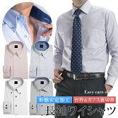 Yシャツ形態安定新作メンズワイシャツ長袖ビジネス形状安定形状記憶ドレスシャツ