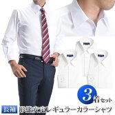 ワイシャツ3着セット3枚組長袖メンズ形態安定ホワイトYシャツ白シャツホワイトビジネスフォーマルリクルートノーアイロンレギュラーカラー形状安定形状記憶カッターシャツ
