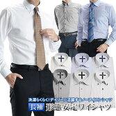 長袖・形態安定ワイシャツ【3着よりどり6,990円】(ビジネス形状安定形状記憶メンズドレスシャツYシャツ吸水速乾素材)