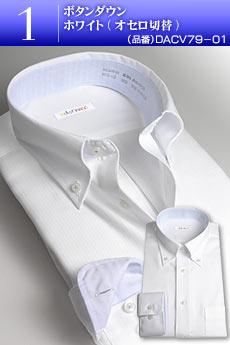 長袖・形態安定加工ワイシャツ(形状安定メンズドレスシャツYシャツ)
