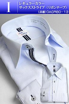 ワイシャツメンズ形態安定長袖リボンテープYシャツ(ビジネス形状安定形状記憶ドレスシャツ)