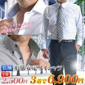 長袖・形態安定ワイシャツ【3着よりどり6,900円】(ビジネス形状安定形状記憶メンズドレスシャツYシャツ吸水速乾素材)