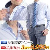 Yシャツ形態安定メンズワイシャツ長袖ビジネス形状安定形状記憶ドレスシャツ【3着よりどり6,990円】