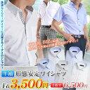 ワイシャツ 半袖 形態安定加工 メンズ クールビズ【2着よりどり6,500円】(形状安定 Yシャツ ドレスシャツ すっきりシ…