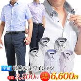 半袖・形態安定加工メンズドレスシャツ(形状安定)・ワイシャツ