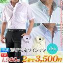 ワイシャツ 半袖 形態安定加工 メンズ クールビズ【2着よりどり3,500円】(形状安定 Yシャツ ドレスシャツ すっきりシルエット やや細身 ややスリム COOL BIZ)