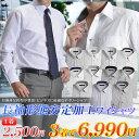長袖 形態安定加工 ワイシャツ【3着よりどり6,900円】(形状安定 メンズ ドレスシャツ Yシャツ カッターシャツ ビジネス)