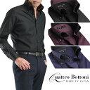 ドレスシャツ メンズ 日本製 綿100% クワトロボットーニ ボタンダウン オセロ切替 【Le orme】ワイシャツ 長袖 パー…