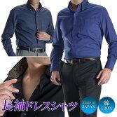 ドレスシャツメンズ新作日本製カラーシャツ長袖ワイシャツ綿100%ダークカラーモードパーティー2次会ドレッシーおしゃれブラック紺青パープル