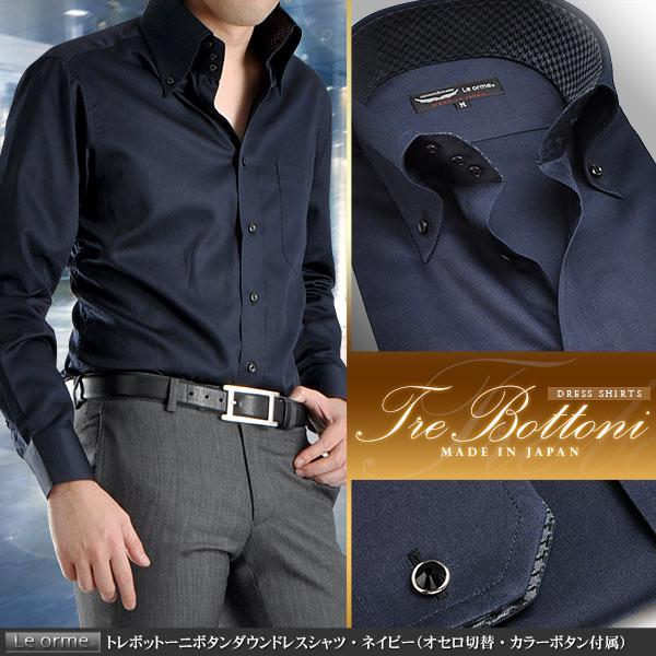 【日本製・綿100%】トレボットーニボタンダウン・メンズドレスシャツ/ネイビー(オセロ