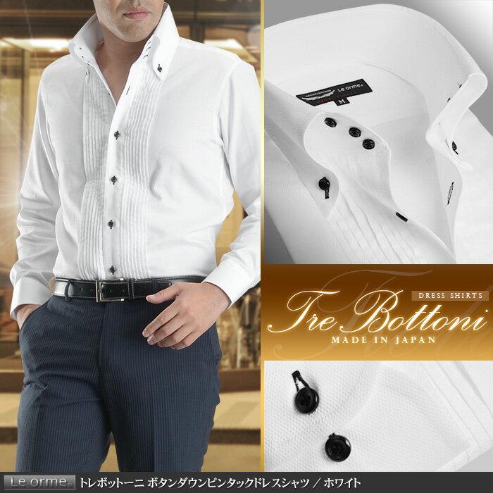 【日本製・綿100%】トレボットーニ ボタンダウンピンタックドレスシャツ/ホワイト【Le orme】(ワイシャツ 長袖 パーティー 2次会 モード Yシャツ)