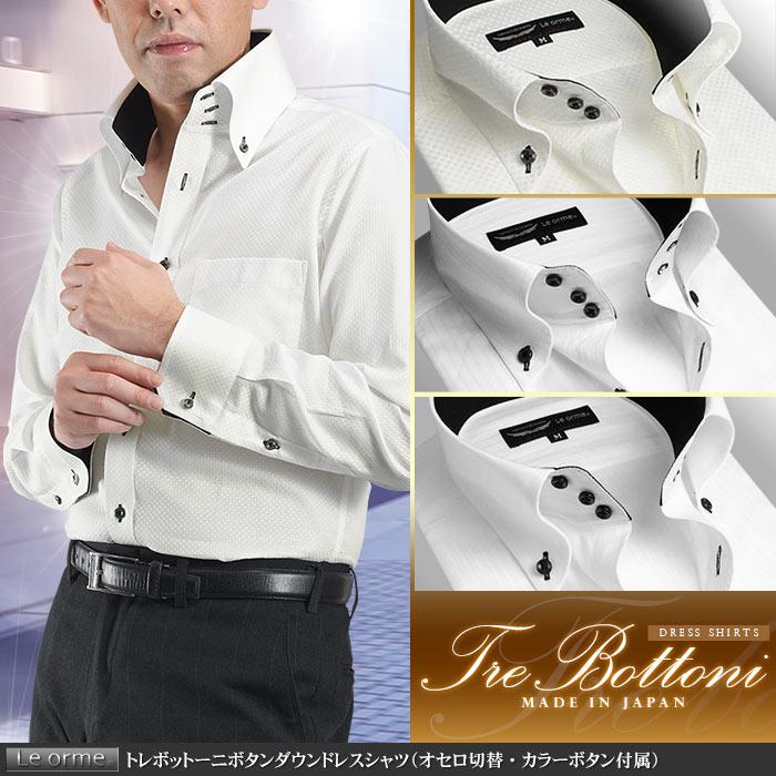 日本製 綿100% トレボットーニボタンダウン メンズ ドレスシャツ ホワイト オセロ切替 カラーボタン付属