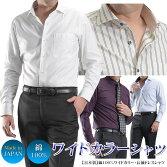 【日本製】ワイシャツ長袖メンズ綿100%ワイドカラーYシャツビジネス