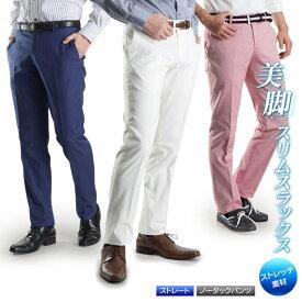 コットンスラックス ノータック ストレート(メンズ ビジネス パンツ 紳士 ) pants【送料無料】【楽天スーパーSALE】