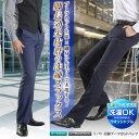 T/W ウォッシャブル ブーツカットスラックス(ノータック パンツ 細身 ビジネス スラックス メンズ オールシーズン 美脚 スリム)【Le orme】 pants【送料無料】 【楽天スーパーSALE