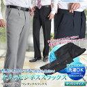 ウォッシャブル・ワンタックスラックス (メンズ 春夏 ビジネス クールビズ ややゆとりサイズ ストレッチ 洗える) pants