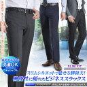 スラックス メンズ ノータック ストレート パンツ スタイリッシュ(洗える ウォッシャブル ビジネススラックス 春夏 美脚 スリム クールビズ)pants