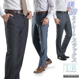 スラックス TR素材ノータックストレートパンツ(メンズ スラックス ビジネス 紳士)【1本3,980円 2本よりどり7,200円】pants【送料無料】