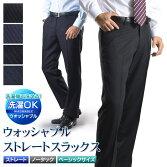 スラックススリムメンズノータックパンツウォッシャブルビジネススラックス洗えるノータックストレートスラックス(メンズスラックスビジネス紳士)pants【送料無料】