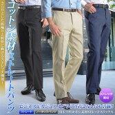 コットンスラックスノータックストレート(メンズビジネスパンツ紳士クールビズCOOLBIZ)pants【送料無料】02P23Apr16