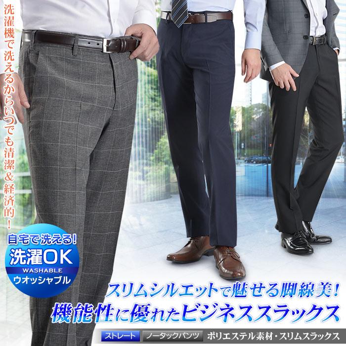スラックス メンズ スリム ノータック 春夏 ストレート パンツ スタイリッシュ 洗える ウォッシャブル ビジネススラックス 美脚 クールビズ pants