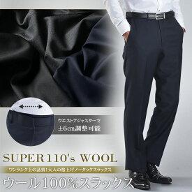 ウール100% SUPER110's ノータックスラックス メンズ ストレート ビジネス パンツ オールシーズン 秋冬 春夏【メール便送料無料】