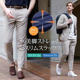 スラックス スリム メンズ ノータック ローライズ ウォッシャブル 洗える パンツ ストレッチ きれいめ 細身 美脚パンツ