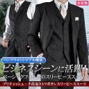 【サイズ限定】ブリティッシュ半段返り3ツボタンスリーピース メンズスーツ(春夏 パンツウォッシャブル 3ピーススーツ メンズ ビジネススーツ ベスト) suit