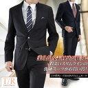 【Y-6号サイズ限定】ナローラペル2ツボタンスタイリッシュスーツ(秋冬物 スリムスーツ メンズスーツ ビジネススーツ 2つ釦紳士服)【送料無料】