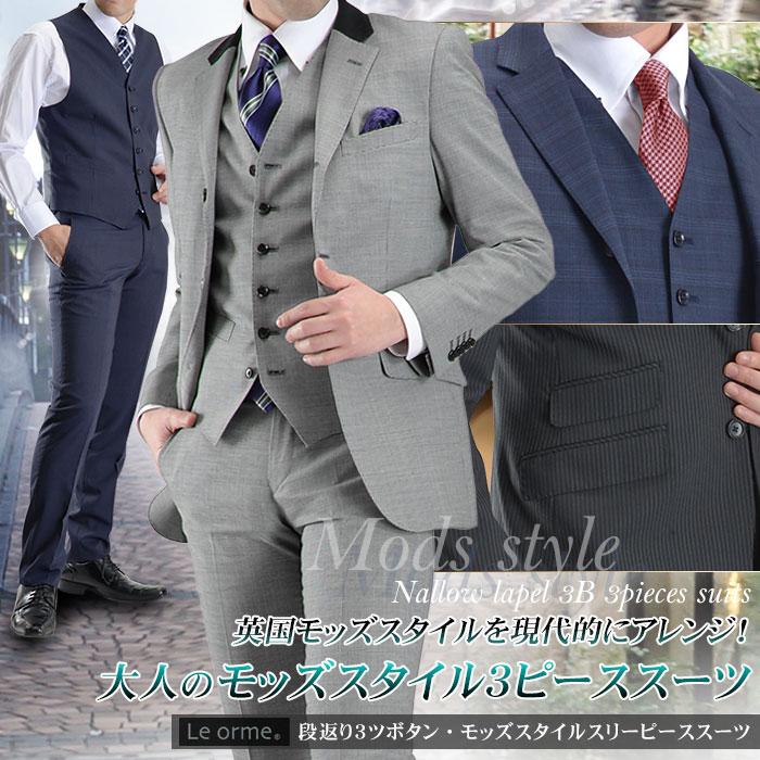 段返り3ツボタン モッズスタイル スリーピーススーツ(春夏 ビジネススーツ スリムスーツ メンズ 3ピーススーツ パーティー 二次会 結婚式 Mods メンズスーツ 紳士服) suit【送料無料】 【楽天スーパーSALE】