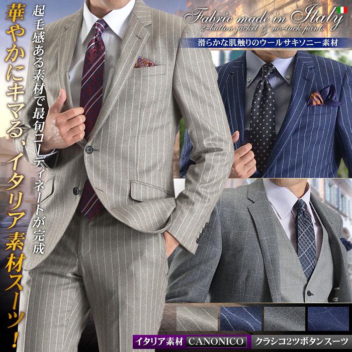 SUPER120'S ウール100%イタリア素材〔CANONICO〕サキソニー2ツボタンスーツ(秋冬物 メンズ ビジネススーツ インポートブランド素材)【送料無料】