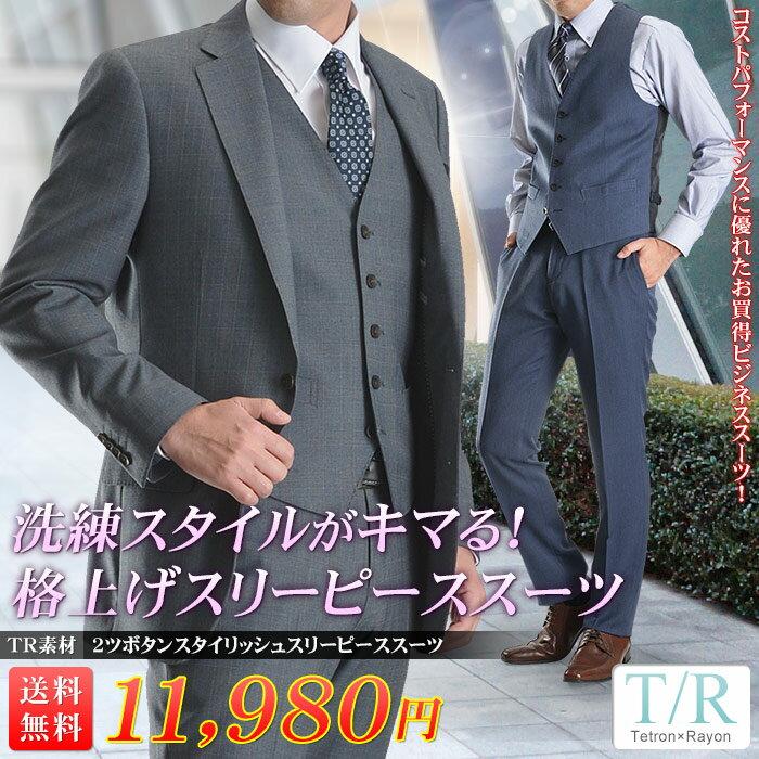 スリーピース メンズスーツ TR素材2ツボタンスタイリッシュスリーピーススーツ(スリーシーズン メンズスーツ ベスト付き 2B 3ピーススーツ ジレ ビジネススーツ パーティー 紳士服) suit【送料無料】